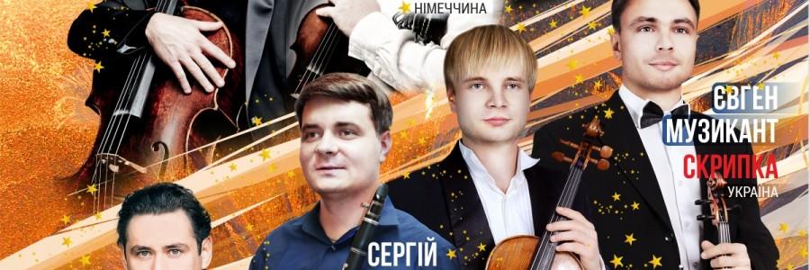 Афиша концерта 24.12.2016