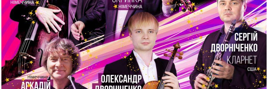 Афиша концерта 23.12.17