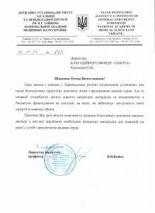 1_Харьков_письмо