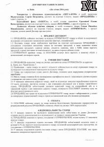 2_Львов_договор_1
