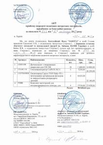 7_Харьков_акт